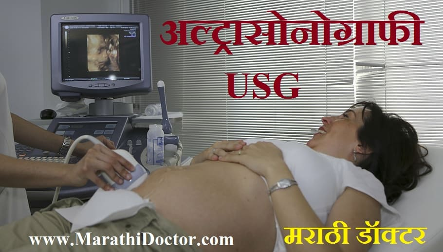 अल्ट्रासोनोग्राफी  USG, प्रेगन्सी- गरोदरपणाची लक्षणे, अल्ट्रासोनोग्राफी,   USG marathi , Pregnancy Symptoms in Marathi,  अल्ट्रासोनोग्राफी,   USG marathi , www.marathidoctor.com, Dr.Vivekanand V. Ghodake