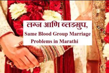 same blood group marriage problems in marathi, same blood group marriage in marathi, पॉझिटिव्हआणि निगेटीव्ह ब्लडग्रुप फरक, लग्न आणि ब्लडग्रुप, एक नाड आणि ब्लडग्रुपचा संबंध, जवळच्या नात्यात लग्न, why same blood group should not marry in marathi, blood group and marriage in marathi, blood group matching for marriage in marathi, blood group information for marriage in marathi, blood group for marriage in marathi, blood group chart match for marriage in marathi, same blood group marriage o+ in marathi, same blood group marriage b+ in marathi, same blood group marriage a+ in marathi,