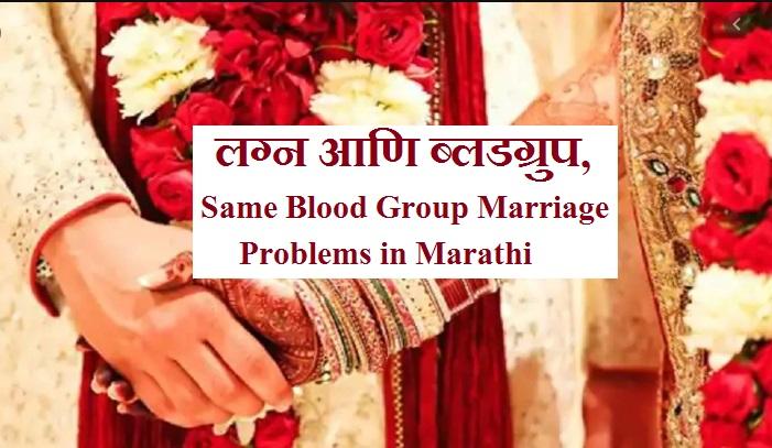लग्न आणि ब्लडग्रुप, जवळच्या नात्यात लग्न, Same Blood Group Marriage Problems in Marathi