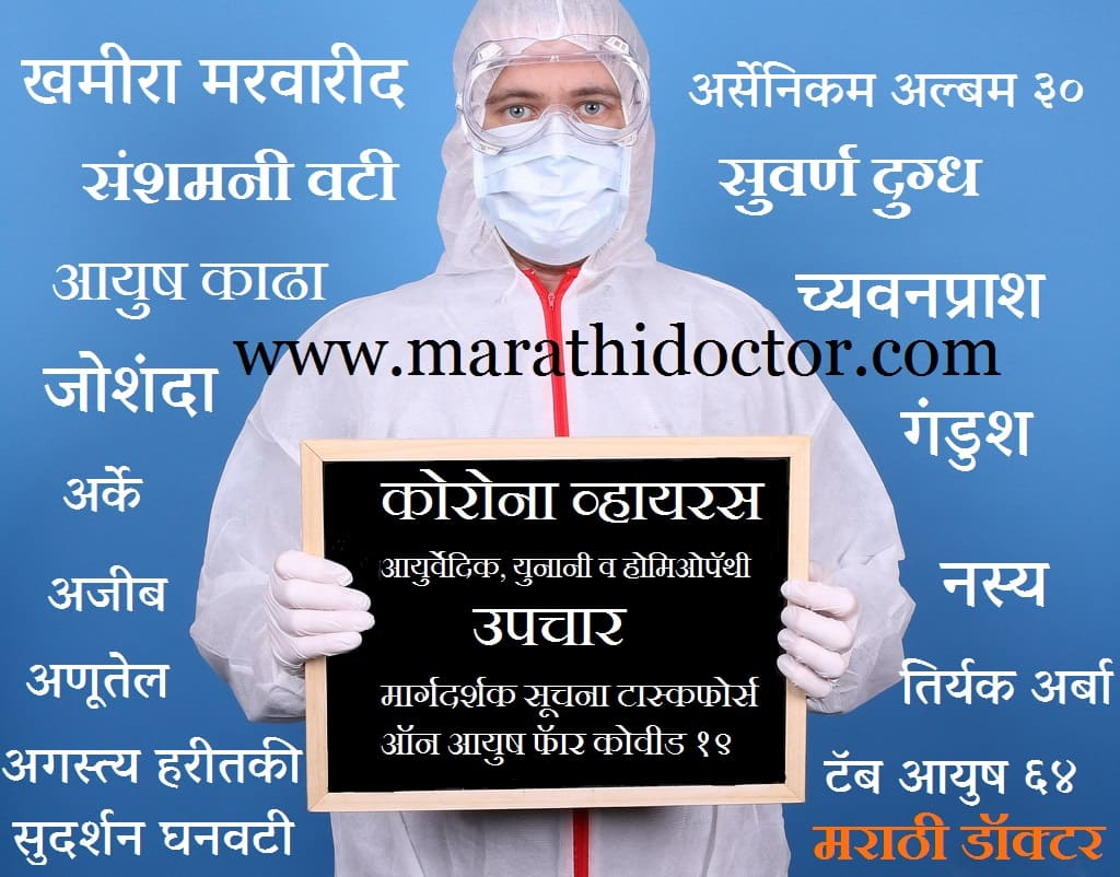 Corona Treatment in Marathi, covid 19 safety instructions in marathi, covid 19 suchana in marathi, precautions of covid 19 in marathi, ayurvedic kadha for corona in marathi, corona ayurvedic kadha
