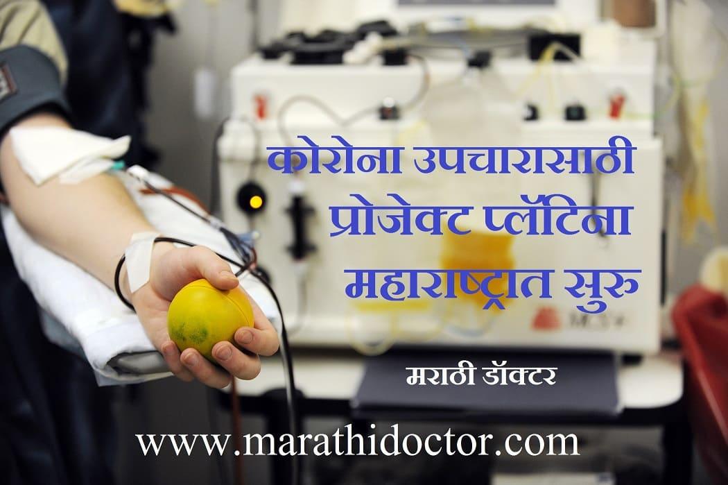 प्रोजेक्ट प्लॅटिना, कोरोना उपचारासाठी प्रोजेक्ट प्लॅटिना महाराष्ट्रात सुरु, Project Platina  in Marathi, प्लाझ्मा थेरपीची सर्व माहिती, Plasma Therapy in Marathi, Project Platina in Marathi