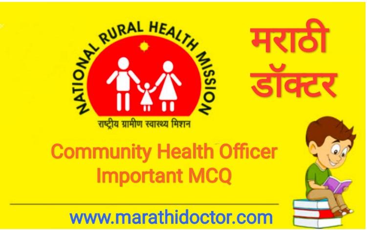 Community Health Officer, CHO MCQ with answers, CHO free MCQ Test Series, CHO Marathi doctor, CHO Important 20 MCQ, Maharashtra CHO Exam 2020,