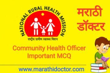 Community Health Officer, CHO MCQ, CHO Exam, CHO Marathi doctor, समुदाय आरोग्य अधिकारी प्रश्न, NHM CHO Important 20 MCQ, CHO Question, CHO MCQ, Maharashtra CHO Exam 2020, समुदाय आरोग्य अधिकारी