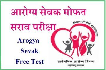 आरोग्य सेवक, Arogya Sevak, Arogya Vibhag, mahaarogya, mahapariksha, aarogya sevak, arogya sevak bharati, arogya sevak bharti