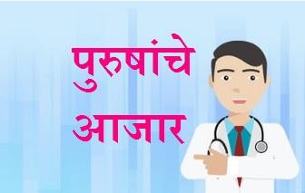 पुरुषांचे आजार, aushadhee vansptee, marathi health guide, घरगुती उपाय, marathi health, आरोग्यम् धनसंपदा, मराठी डॉक्टर, marathi doctor