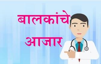 बालकांचे आजार, childrens disease i n marathi, child disease in marathi, बाळांचे आजार, बालकांचे संगोपन, लहान बाळांचे आजार