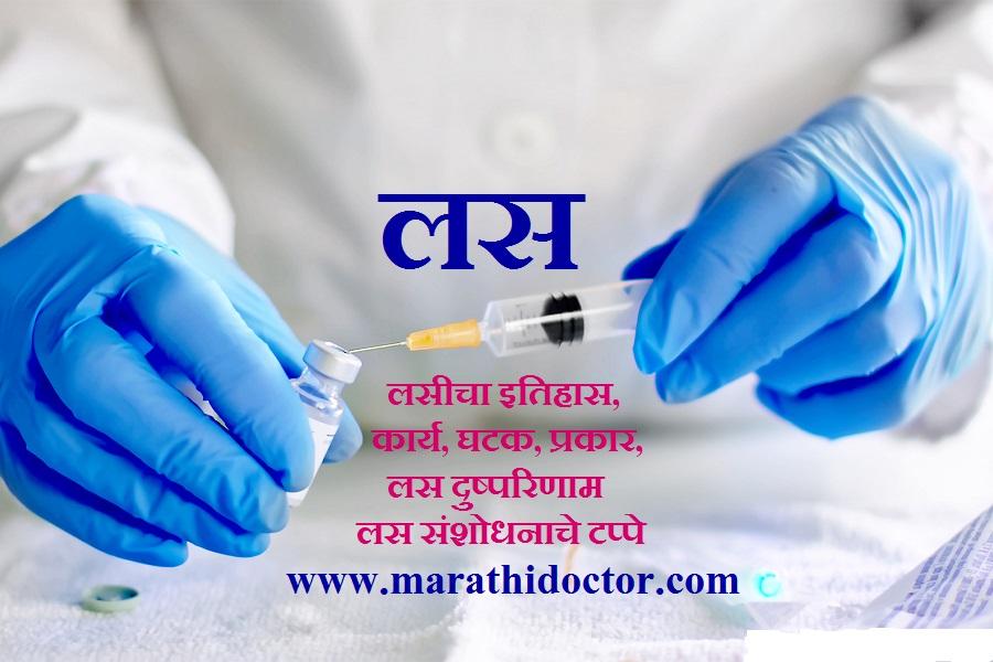 लस, लसीचा इतिहास, लस कार्य, लस घटक, लस प्रकार, लस दुष्परिणाम, लस संशोधन, Vaccine in Marathi, लस संशोधनाचे टप्पे