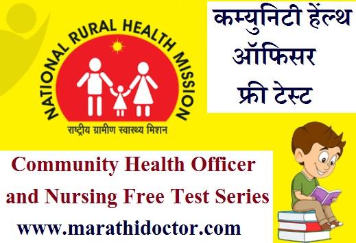Community Health Officer Free Exam, CHO MCQ Free Test series, CHO Marathi doctor, CHO Important MCQ, CHO Question, Maharashtra CHO Exam 2021