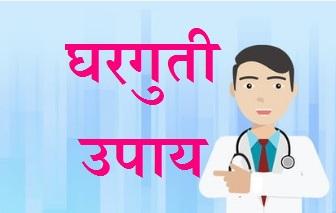 gharguti upay, aushadhi vanspti, marathidoctor, drvivek, drvivekanand, drvivekanand ghodake, marathi health guide, घरगुती उपाय, marathi health, आरोग्यम् धनसंपदा, मराठी डॉक्टर, marathidoctor, marathi arogya,