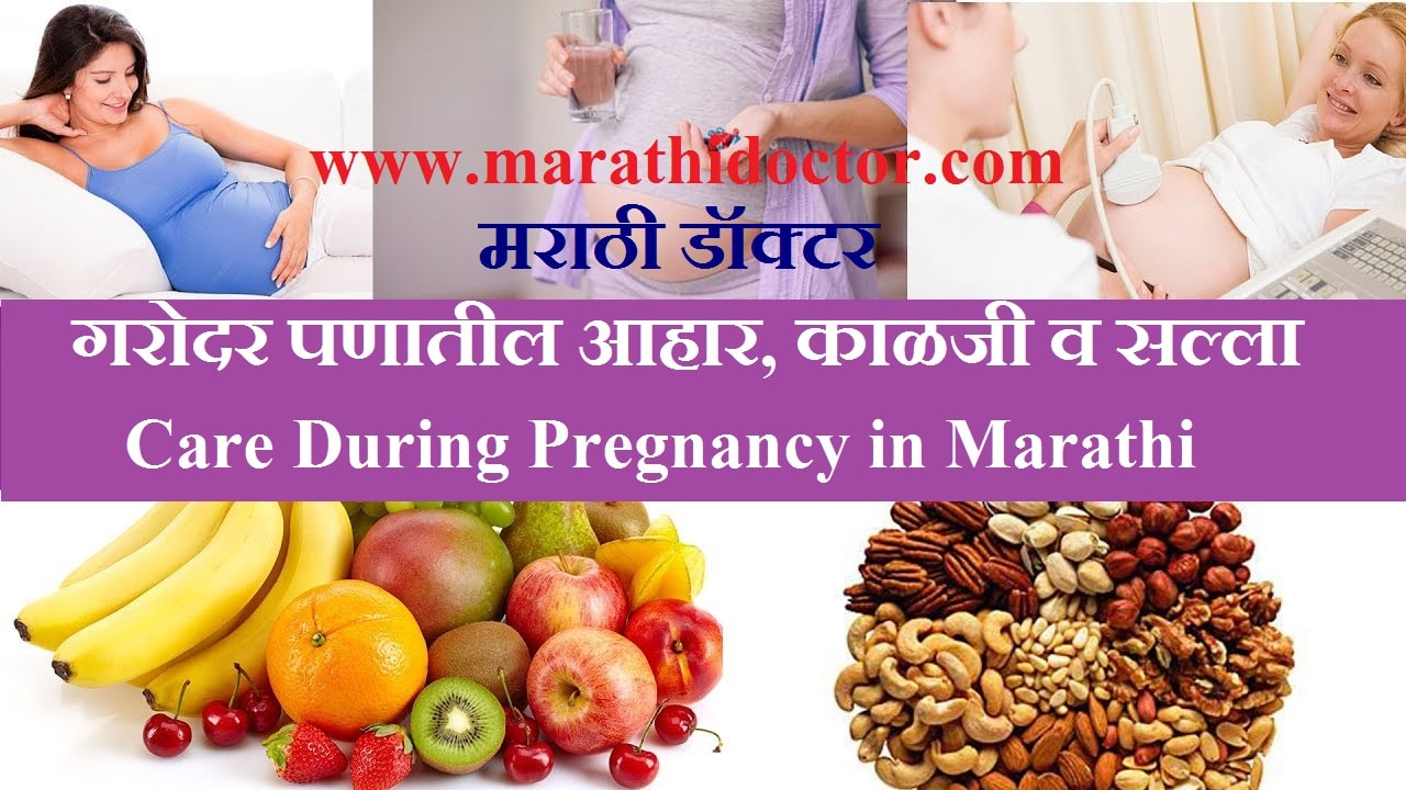 pregnancy care tips marathi, pregnancy care tips marathi, care in pregnancy in marathi, गरोदर पणातील आहार, काळजी व सल्ला, मराठी माहिती, Care During Pregnancy in Marathi, Pregnancy Diet in Marathi, Pregnancy Care Tips In Marathi, pregnancy care in marathi, how to care in pregnancy in marathi language, pregnancy care marathi sites, after pregnancy care in marathi,