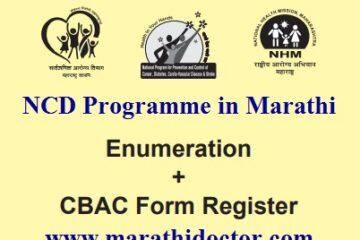 Enumeration Form व CBAC Form भरण्याच्या मार्गदर्शक सूचना, NCD Screening in Marathi, Non-Communicable Disease Program, Mofat Arogya Tapasani