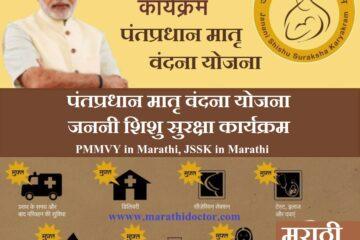 PMMVY in Marathi, JSSK in Marathi, पंतप्रधान मातृ वंदना योजना, जननी शिशु सुरक्षा कार्यक्रम, PMMVY Marathi Mahiti, JSSK Marathi Mahiti,