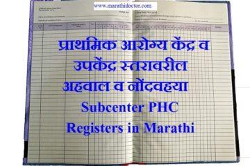 प्राथमिक आरोग्य केंद्र उपकेंद्र नोंदवहया, Subcenter PHC Registers in Marathi, R1 to R17 Registers in Marathi, PHC Records, Subcenter Records