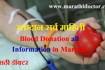 blood donation in marathi, blood donation quotes in marathi, blood donation slogans in marathi, blood donation benefits in marathi, blood donation information in marathi, blood donation speech in marathi, blood donation essay in marathi, blood donation messages in marathi, benefits of blood donation in marathi, importance of blood donation in marathi, quotes about blood donation in marathi,