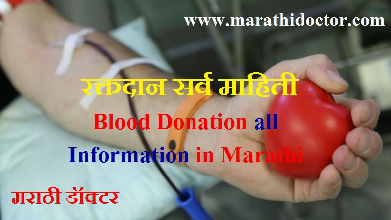 blood donation in marathi, blood donation quotes in marathi, blood donation slogans in marathi, blood donation benefits in marathi, blood donation information in marathi, blood donation speech in marathi, blood donation essay in marathi, blood donation messages in marathi, benefits of blood donation in marathi, importance of blood donation in marathi, quotes about blood donation in marathi,