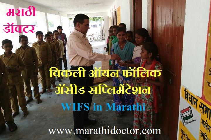 विकली ऑयन फॉलिक अॅसीड सप्लिमेंटेशन, WIFS in Marathi, Weekly Iron Folic Acid Supplementation in Marathi, Anemia Mukta Bharat in Marathi, Anemia program in Marathi