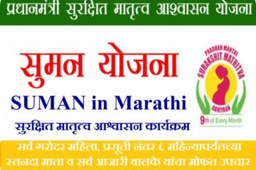 सुरक्षित मातृत्व आश्वासन कार्यक्रम, मोफत उपचार योजना, SUMAN in Marathi, SUMAN Goals in Marathi, SUMAN Goals in Marathi, mofat upchar yojana