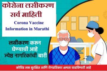 कोरोना लसीकरण सर्व माहिती, Corona Vaccine Information in Marathi