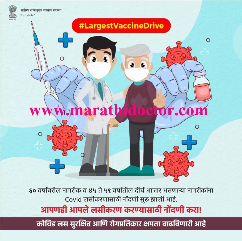 Free Corona Vaccine in Marathi करोना लसीकरण पात्रता, करोना लसीकरण नोंदणी, Corona Vaccine Registration in Marathi
