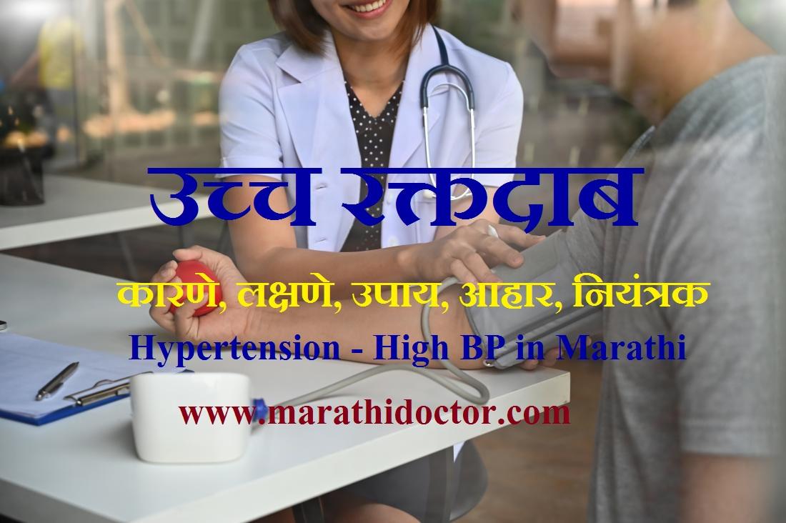 Symptoms in Marathi, Hypertension Meaning in Marathi, Hypertension in Marathi, Hypertension Diet in Marathi, Causes of hypertension in Marathi, Treatment of Hypertension in Marathi,
