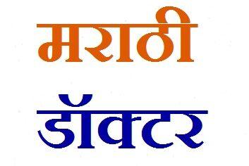 Marathi Doctor