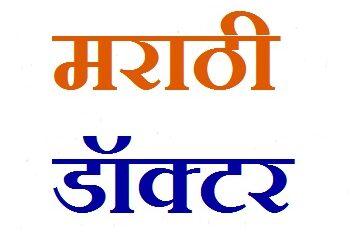 मराठी डॉक्टर, marathi doctor, marathidoctor,
