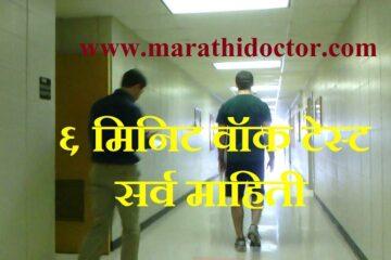६ मिनिट वॉक टेस्ट ची सर्व माहिती, 6 minute walk test in Marathi, six minute walk test in marathi, 6 minute walk test normal value, 6 minute walk test abnormal value, 6 minute walk test marathi mahiti