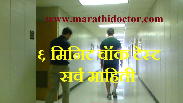 ६ मिनिट वॉक टेस्ट ची सर्व माहिती, 6 minute walk test in Marathi, six minute walk test in marathi, 6 minute walk test normal value, 6 minute walk test abnormal value, 6 minute walk test marathi mahiti