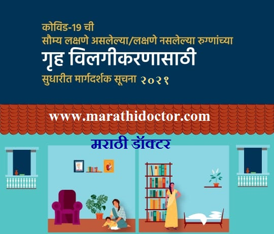 Home Isolation in Marathi, Gruha Vilagikaran in Marathi, Home Isolation in Marathi, Home Isolation Information in Marathi, Gruha Vilagikaran Marathi Mahiti,