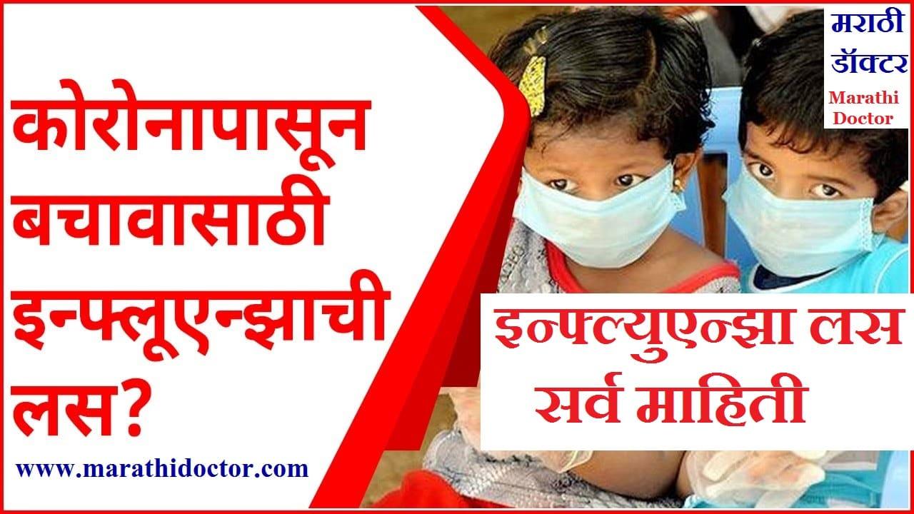 Influenza Vaccine Meaning in Marathi, Use of Influenza Vaccine in Marathi, इन्फ्ल्युएन्झा लस सर्व माहिती, Influenza Vaccine Meaning in Marathi, इन्फ्ल्युएन्झा लस, Influenza Vaccine in Marathi, Flu Vaccine in Marathi,