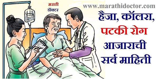 cholera meaning in marathi, cholera in marathi, cholera disease in marathi, cholera disease meaning in marathi, faeces meaning in marathi, dysentery meaning in marathi,