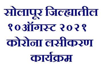 सोलापूर जिल्ह्यातील १० ऑगस्ट २०२१ कोरोना लसीकरण कार्यक्रम, Covid Vaccination in Solapur, Solapur Covid Vaccination Time Table